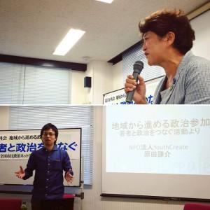 上:大河原まさこさん(前参議院議員)と下:原田謙介さん(NPO法人YouthCreate代表)