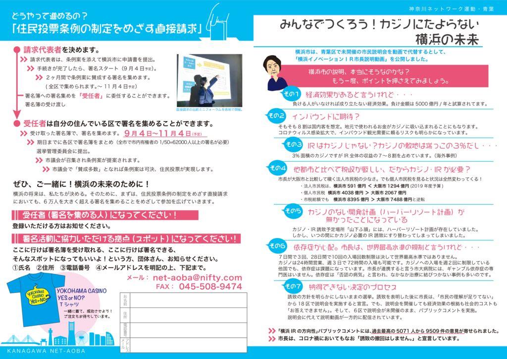 青葉ニュース138_2_3のサムネイル